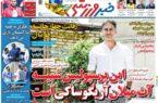 نیمصفحه اول روزنامههای ورزشی ۱۰ اسفند