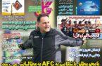 نیمصفحه اول روزنامههای ورزشی ۲۱ بهمن