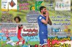 نیمصفحه اول روزنامههای ورزشی ۲۶ بهمن