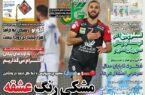 نیمصفحه اول روزنامههای ورزشی ۲۷ بهمن