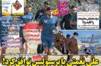 نیمصفحه اول روزنامههای ورزشی ۲۸ بهمن