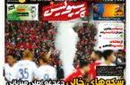 نیم صفحه اول روزنامه پرسپولیس چاپ فردا / ۲۸ بهمن