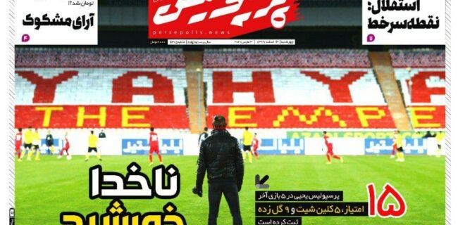 نیم صفحه اول روزنامه پرسپولیس چاپ فردا / ۱۳ اسفند
