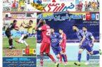 نیمصفحه اول روزنامههای ورزشی ۱۷ اسفند