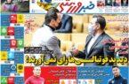 نیمصفحه اول روزنامههای ورزشی ۱۱ اسفند