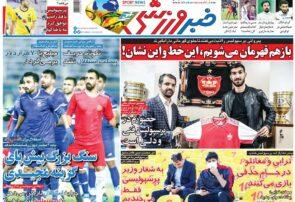 نیمصفحه اول روزنامههای ورزشی ۱۸ اسفند
