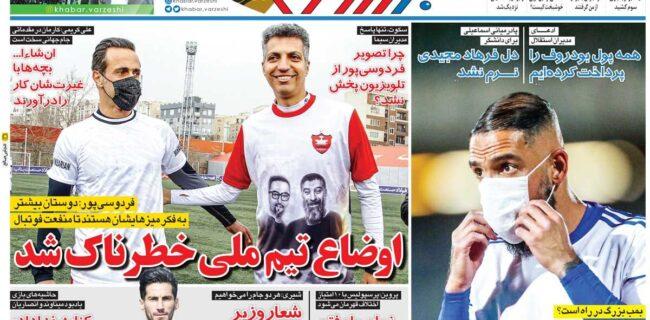 نیمصفحه اول روزنامههای ورزشی ۲۵ اسفند