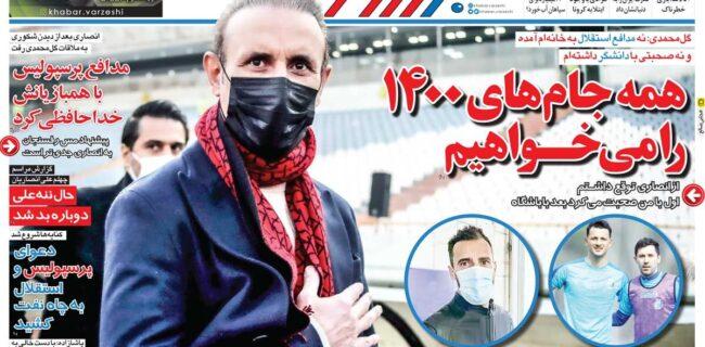 نیمصفحه اول روزنامههای ورزشی ۲۶ اسفند