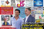 نیمصفحه اول روزنامههای ورزشی ۱۳ اسفند