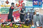 نیمصفحه اول روزنامههای ورزشی ۱۲ اسفند
