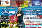 نیمصفحه اول روزنامههای ورزشی ۱۴ اسفند