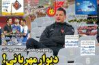 نیمصفحه اول روزنامههای ورزشی ۲۴ اسفند