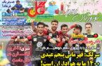 نیمصفحه اول روزنامههای ورزشی ۲۸ اسفند