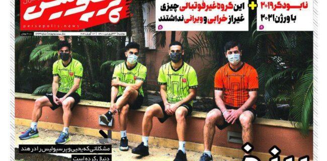 نیم صفحه اول روزنامه پرسپولیس چاپ فردا / ۲۳ فروردین