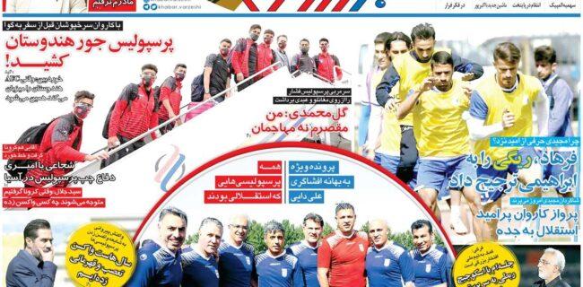 نیمصفحه اول روزنامههای ورزشی ۲۲ فروردین