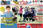 نیمصفحه اول روزنامههای ورزشی ۵ اردیبهشت