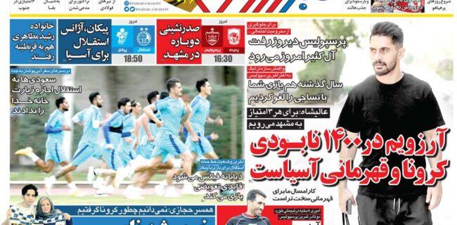 نیمصفحه اول روزنامههای ورزشی ۱۴ فروردین