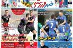 نیمصفحه اول روزنامههای ورزشی ۱۱ اردیبهشت
