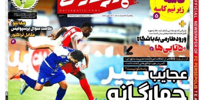 نیم صفحه اول روزنامه پرسپولیس چاپ فردا / ۲۳ خرداد