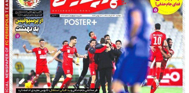نیم صفحه اول روزنامه پرسپولیس چاپ فردا / ۲۴ خرداد