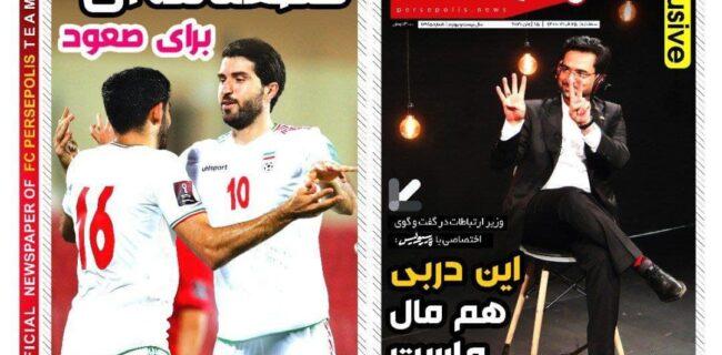نیم صفحه اول روزنامه پرسپولیس چاپ فردا / ۲۵ خرداد