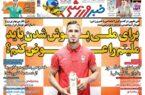 نیمصفحه اول روزنامههای ورزشی ۱۲ خرداد
