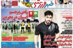 نیمصفحه اول روزنامههای ورزشی ۱۳ خرداد