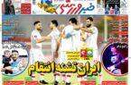 نیمصفحه اول روزنامههای ورزشی ۱۷ خرداد
