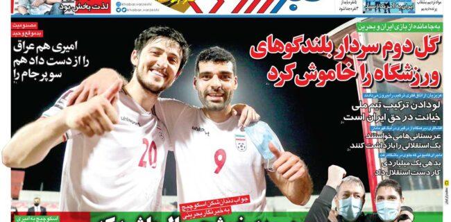 نیمصفحه اول روزنامههای ورزشی ۱۹ خرداد