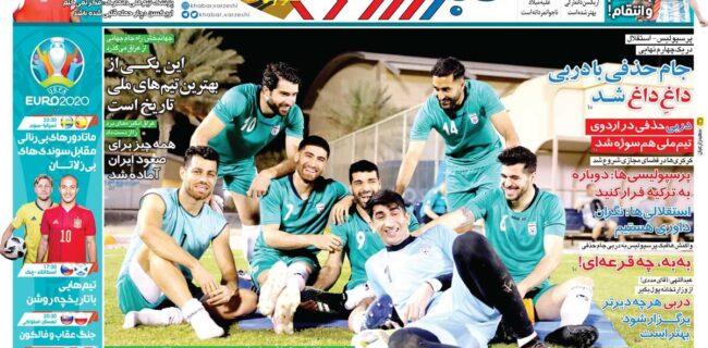 نیمصفحه اول روزنامههای ورزشی ۲۴ خرداد