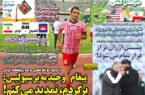 نیمصفحه اول روزنامههای ورزشی ۲۰ خرداد