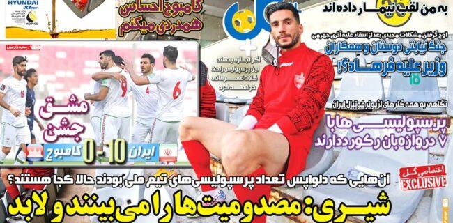 نیمصفحه اول روزنامههای ورزشی ۲۲ خرداد