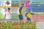 نیمصفحه اول روزنامههای ورزشی ۲۳ خرداد