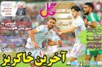 نیمصفحه اول روزنامههای ورزشی ۲۵ خرداد