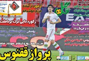 نیمصفحه اول روزنامههای ورزشی ۲۶ خرداد
