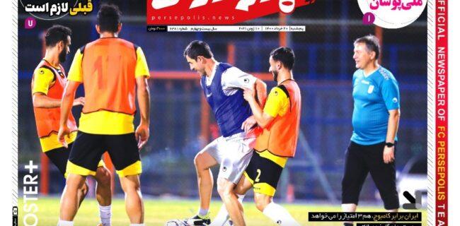 نیم صفحه اول روزنامه پرسپولیس چاپ فردا / ۲۰ خرداد