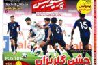 نیم صفحه اول روزنامه پرسپولیس چاپ فردا / ۲۲ خرداد