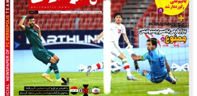 نیم صفحه اول روزنامه پرسپولیس چاپ فردا / ۲۶ خرداد