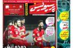 نیم صفحه اول روزنامه پرسپولیس چاپ فردا / ۵ مرداد