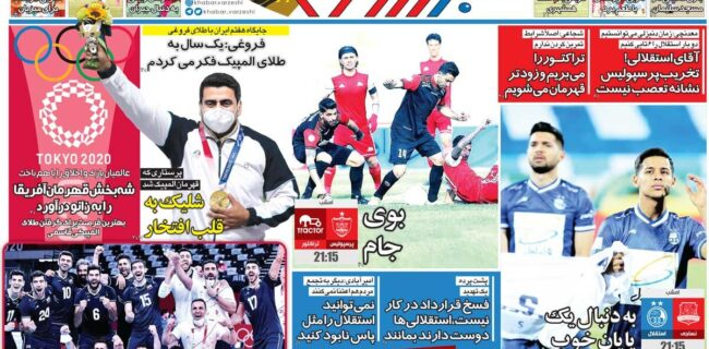نیمصفحه اول روزنامههای ورزشی ۳ مرداد