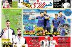 نیمصفحه اول روزنامههای ورزشی ۱۴ مرداد