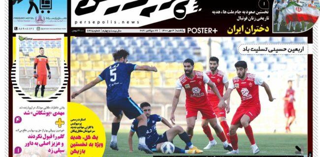 نیم صفحه اول روزنامه پرسپولیس چاپ فردا / ۴ مهر