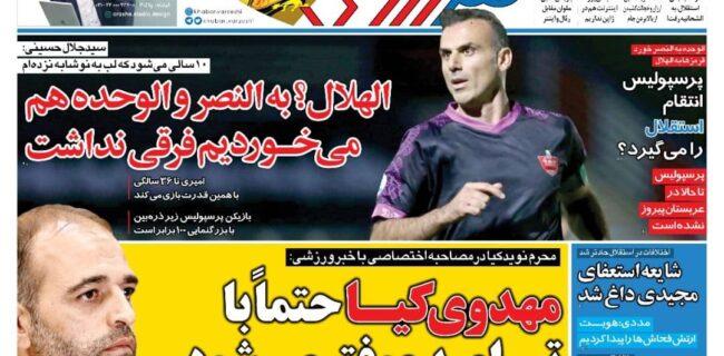 نیمصفحه اول روزنامههای ورزشی ۲۷ شهریور
