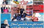 نیمصفحه اول روزنامههای ورزشی ۲۹ شهریور