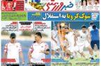 نیمصفحه اول روزنامههای ورزشی ۲۱ شهریور