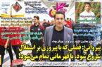نیمصفحه اول روزنامههای ورزشی ۲۰ شهریور
