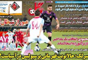 نیمصفحه اول روزنامههای ورزشی ۲۵ شهریور