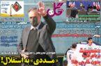 نیمصفحه اول روزنامههای ورزشی ۲۸ شهریور