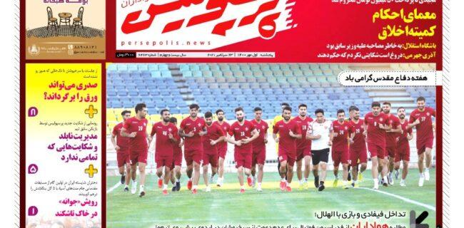 نیم صفحه اول روزنامه پرسپولیس چاپ فردا / ۱ مهر