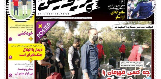نیم صفحه اول روزنامه پرسپولیس چاپ فردا / ۲۲ مهر